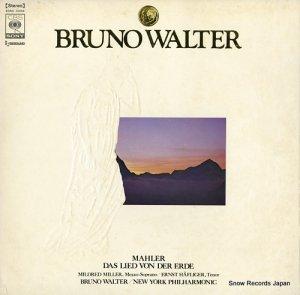 ブルーノ・ワルター - マーラー:「大地の歌」 - SONC10456