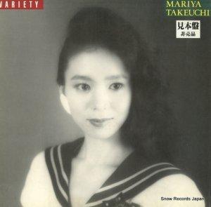 竹内まりや - ヴァラエティ - MOON-28018