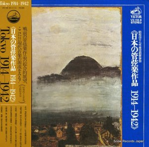 V/A - 日本の管弦楽作品1914−1942 - VX-116-8
