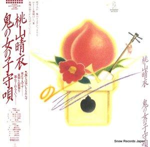 桃山晴衣 - 鬼の女の子守唄 - VIH-28254