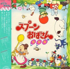 スプーンおばさん - 音楽集 - JBX-25022