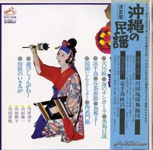 V/A - 決定盤/沖縄の民謡 - SJV-6031-2