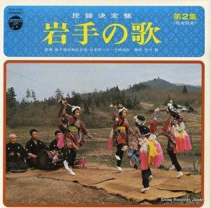 V/A - 民謡決定盤/岩手の歌第2集 - DLS-4161