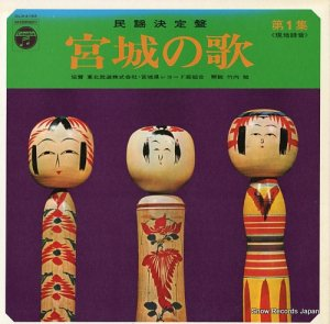 V/A - 民謡決定盤/宮城の歌第1集 - DLS-4163