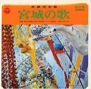 V/A - 民謡決定盤/宮城の歌第2集 - DLS-4164