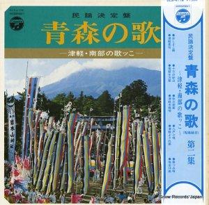 V/A - 民謡決定盤/青森の歌第2集 - DLS-4178