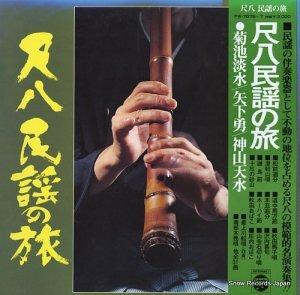V/A - 尺八民謡の旅 - FW-7076-7