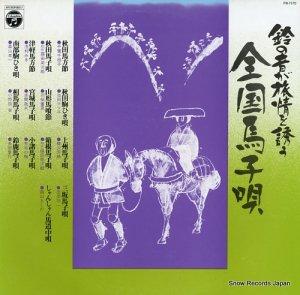 V/A - 鈴の音が旅情を誘う/全国馬子唄集 - FW-7170
