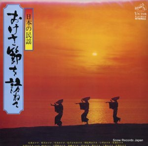 V/A - 日本の民謡/おけさ節を訪ねて - SJV-6019