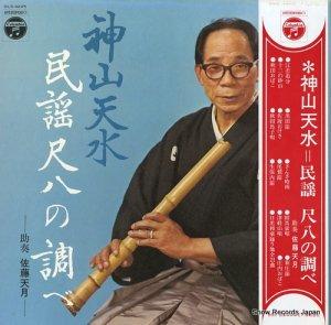 神山天水 - 民謡尺八の調べ - DLS-4225