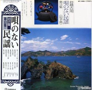 V/A - お稽古用/唄のない民謡第13集(岩手篇) - NT-1490