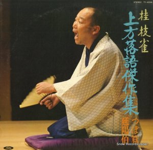 桂枝雀 - 上方落語傑作集 - TY-40096