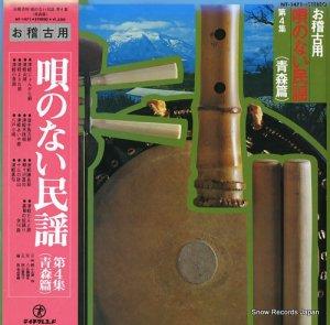 V/A - お稽古用/唄のない民謡第4集(青森篇) - NT-1471