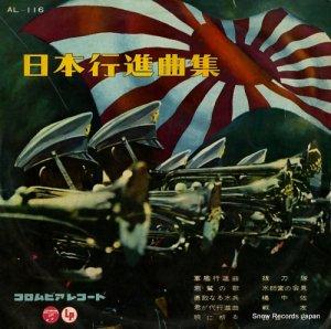 V/A - 日本行進曲集 - AL-116