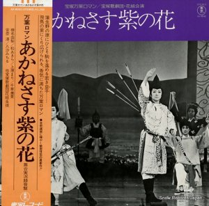 宝塚歌劇団花組 - あかねさす紫の花 - AX-8042