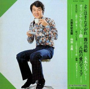 五木ひろし - 八枚の愛のディスク - KC-7016