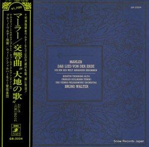 ブルーノ・ワルター - マーラー:交響曲「大地の歌」 - GR-2224
