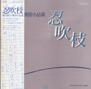 鯉沼廣行 - 忍吹枝/横笛子品集 - AL-3012