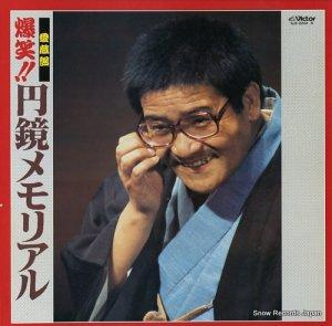 月の家円鏡 - 愛蔵版/爆笑!!円鏡メモリアル - SJX-2244-8