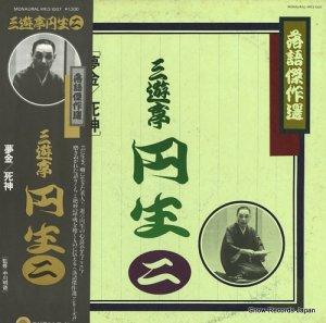三遊亭円生 - 落語傑作選/三遊亭円生2 - YR13-1007