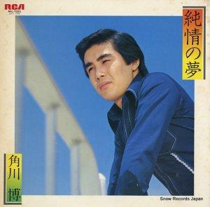 角川博 - 純情の夢 - RVL-7022