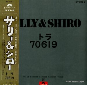 サリー&シロー - トラ70619 - MP1474