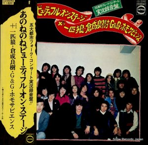 あのねのね - ビューティフル・オン・ステージ - CD-5045