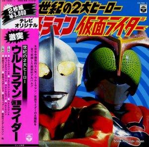 ウルトラマン/仮面ライダー - 世紀の2大ヒーロー - CW-7200-1