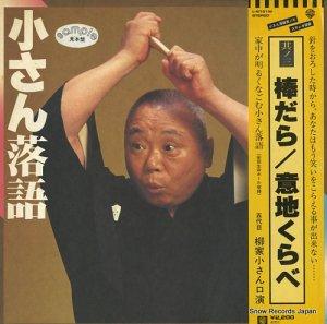 柳家小さん - 小さん落語其の三・棒立ち/意地くらべ - L-8101W
