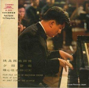 殷城忠 - 鋼琴独奏 - M-2035