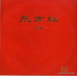 V/A - 東方紅ー歌曲 - M-982