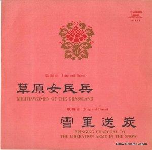 中国人民解放軍北京部隊政治部宣伝隊 - 草原女民兵 - M-978