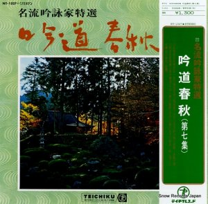 V/A - 吟道春秋(第七集) - NT-1327