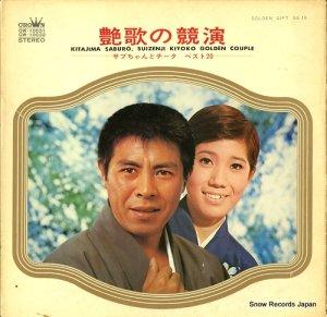 北島三郎&水前寺清子 - 艶歌の競演 - GG-16