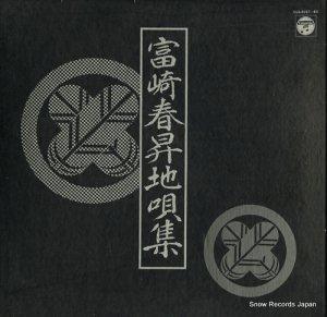 富崎春昇 - 富崎春昇地唄集 - CLS-5157-60
