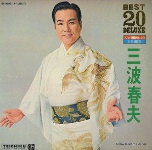 三波春夫 - ベスト20デラックス - BL-2003-4