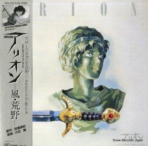 久石譲 - イメージ・アルバム・アリオン/風・荒野 - 25AGL-3013