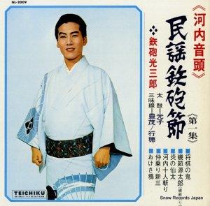 鉄砲光三郎 - 民謡鉄砲節(河内音頭) - NL-2009