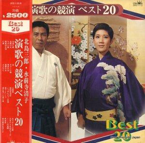 北島三郎/水前寺清子 - 演歌の競演ベスト20 - GWS-12