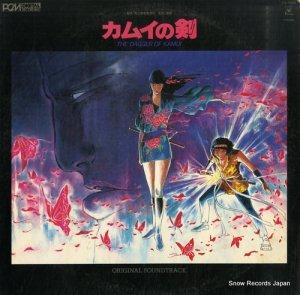 カムイの剣 - オリジナル・サウンドトラック - CX-7210