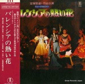 宝塚歌劇団月組 - バレンシアの熱い花 - AX-8064