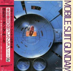 機動戦士ガンダム - 未収録bgmコレクション・シリーズ2(下巻) - K22G-7165