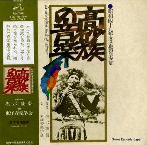 V/A - 高砂族の音楽 - SJL-78-9-M