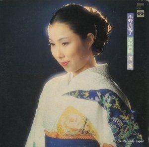 小野由紀子 - 演歌熱唱第二集 - KC-9513
