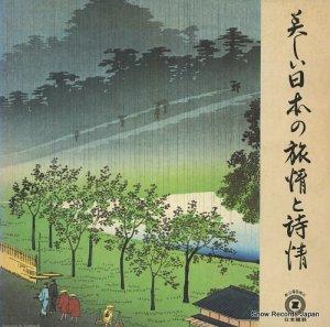 V/A - 美しい日本の旅情と詩情 - MI1366-7