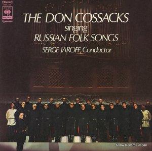 ドン・コサック合唱団 - ロシア民謡集 - SOCL100