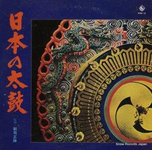 V/A - 日本の太鼓 - KHA12