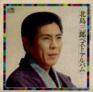 北島三郎 - ベスト・アルバム - GW-1001