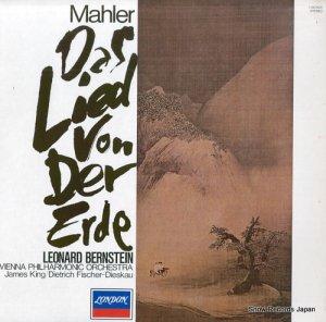 レナード・バーンスタイン - マーラー:交響曲「大地の歌」 - L18C5021