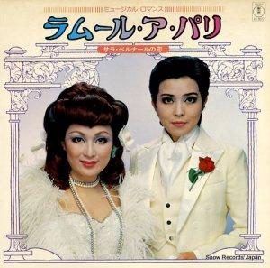 V/A - ラムール・ア・パリ/サラ・ベルナールの恋 - AX-8027